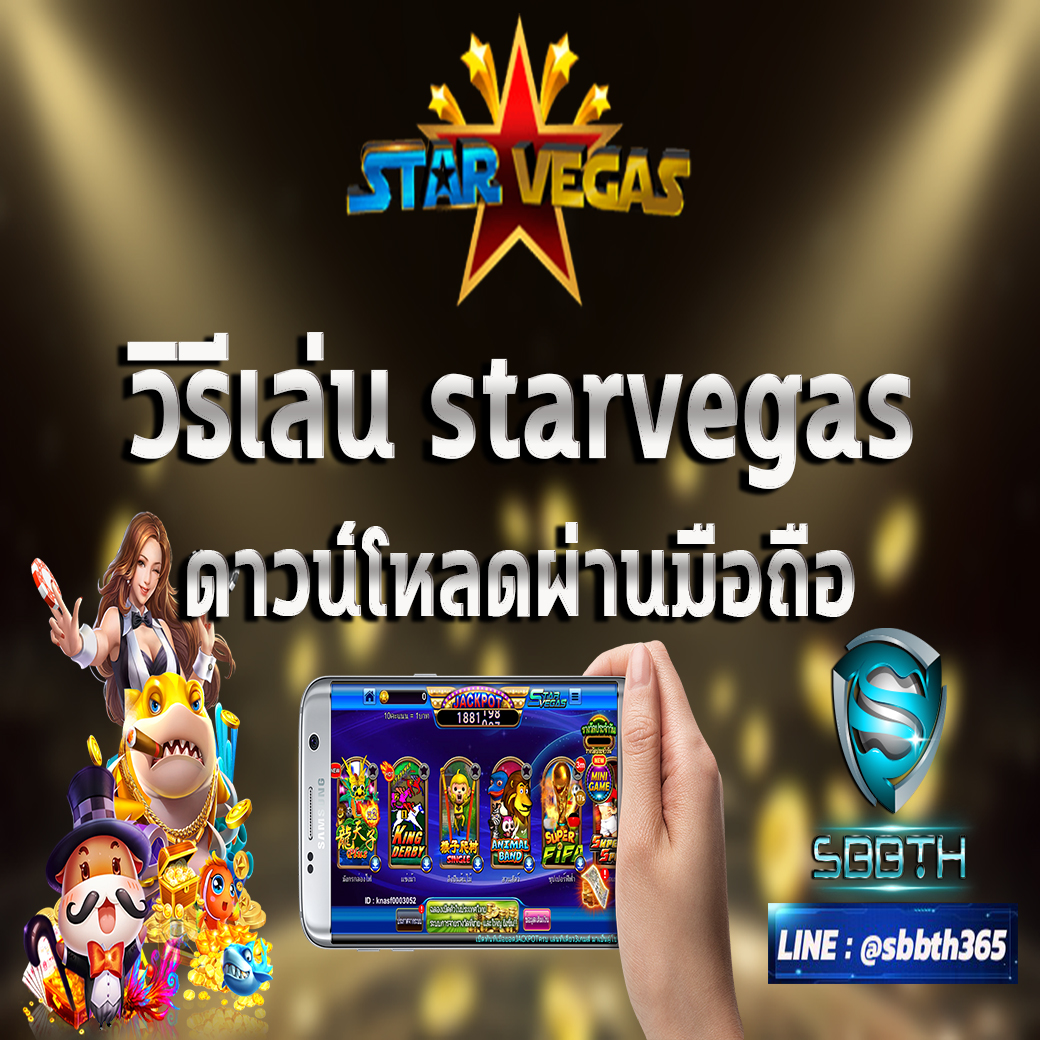 วิธีเล่น starvegas-www.sbbth.com