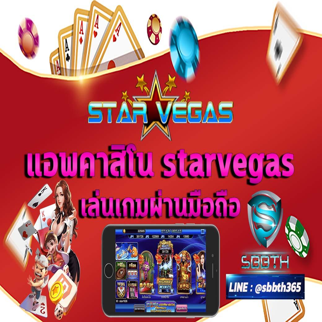 แอพคาสิโน starvegas-www.sbbth.com